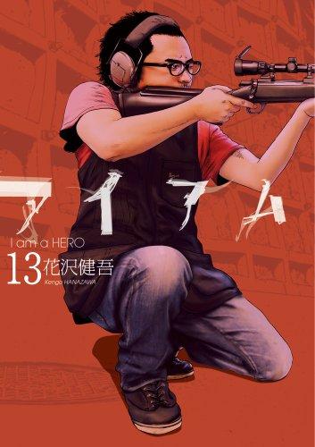 アイアムアヒーロー (13) (ビッグコミックス)