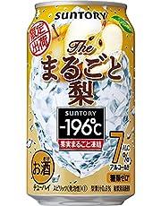 【みずみずしく甘酸っぱい】 サントリー チューハイ-196℃ ザ・まるごと梨 [ チューハイ 350ml×24本 ]