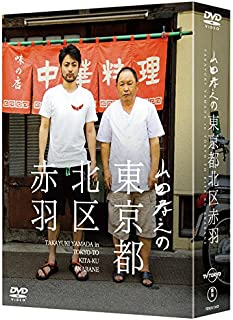 山田孝之の東京都北区赤羽 DVD BOX(初回限定:スペシャルナイト応募抽選券ハガキ封入)