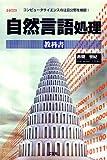 自然言語処理教科書 (I・O BOOKS)