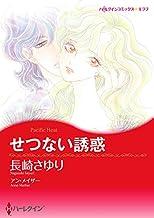 表紙: せつない誘惑 (ハーレクインコミックス) | アン・メイザー