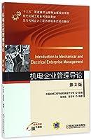 机电企业管理导论(第2版双色印刷见习机械设计工程师资格考试培训教材)