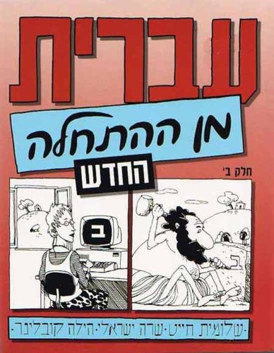 Hebrew From Scratch Textbook Part II (English and Hebrew Edition)