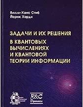 Problems and their solutions in quantum computing and quantum information theory / Zadachi i ikh resheniya v kvantovykh vychisleniyakh i kvantovoy teorii informatsii