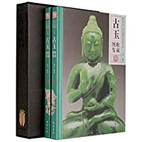 Illustrated Book of Ancient Jade Collection(2 Volumes)