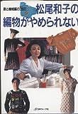 松尾和子の編物がやめられない―歌と機械編の365日