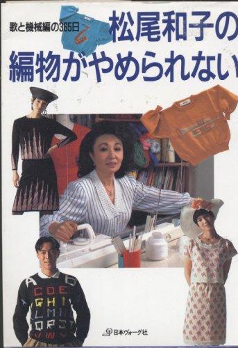 松尾和子の編物がやめられない―歌と機械編の365日の詳細を見る