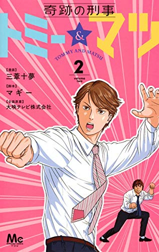 奇跡の刑事 トミー&マツ 2 (マーガレットコミックス)