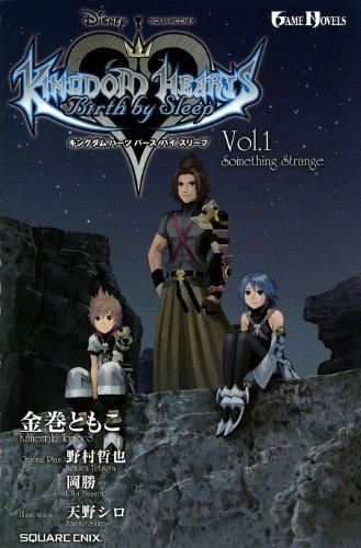 小説 キングダム ハーツ Birth by Sleep Vol.1 Something Strange (ゲームノベルズ)