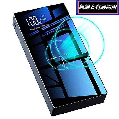 モバイルバッテリー 大容量 24000mAh 無線と有線両用 ワイヤレス充電 LCD残量表示 LEDライト付き Qi 充電器...