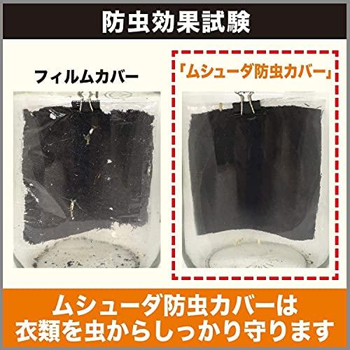 【大容量】ムシューダ防虫カバー1年間有効衣類防虫剤コート・ワンピース用12枚入