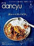 dancyu (ダンチュウ) 2020年 8月号 [雑誌]