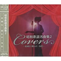 昭和歌謡名曲集 2 CRC-1625