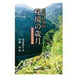 椎葉村尾向『秘境の歳月』山里の生活誌