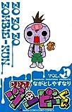 ゾゾゾ ゾンビ-くん (1) (てんとう虫コロコロコミックス)