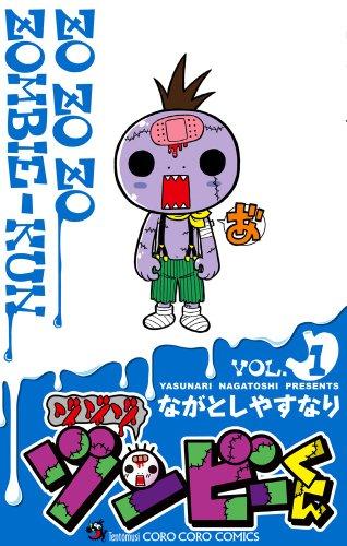 ゾゾゾ ゾンビ-くん (1) (てんとう虫コロコロコミックス)の詳細を見る