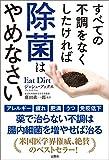 すべての不調をなくしたければ除菌はやめなさい - Dr・ジョシュ・アックス, 藤田紘一郎