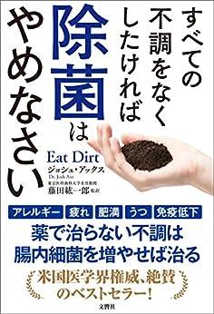 [Dr・ジョシュ・アックス, 藤田紘一郎]のすべての不調をなくしたければ除菌はやめなさい