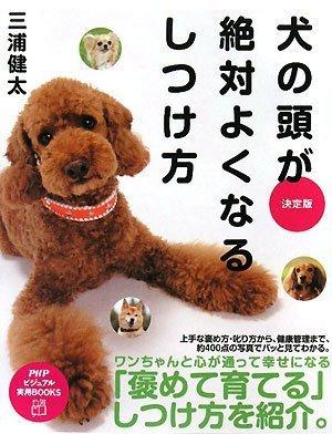 [決定版]犬の頭が絶対よくなるしつけ方 (PHPビジュアル実用BOOKS)の詳細を見る