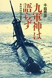九軍神は語らず―真珠湾特攻の虚実 (光人社NF文庫)