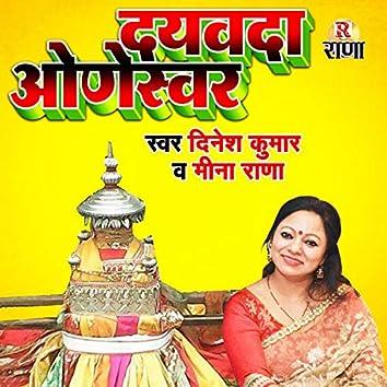 Prit  Daywanata (Gadwali Bhakti Song)