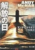 解放の日 (角川文庫)