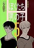 ぼくたち男の子(5) (あすかコミックスDX)