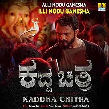"""Alli Nodu Ganesha Illi Nodu Ganesha (From """"Kaddha Chitra"""")"""