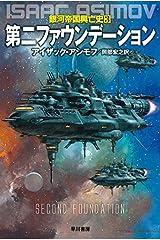 第二ファウンデーション 銀河帝国興亡史 Kindle版