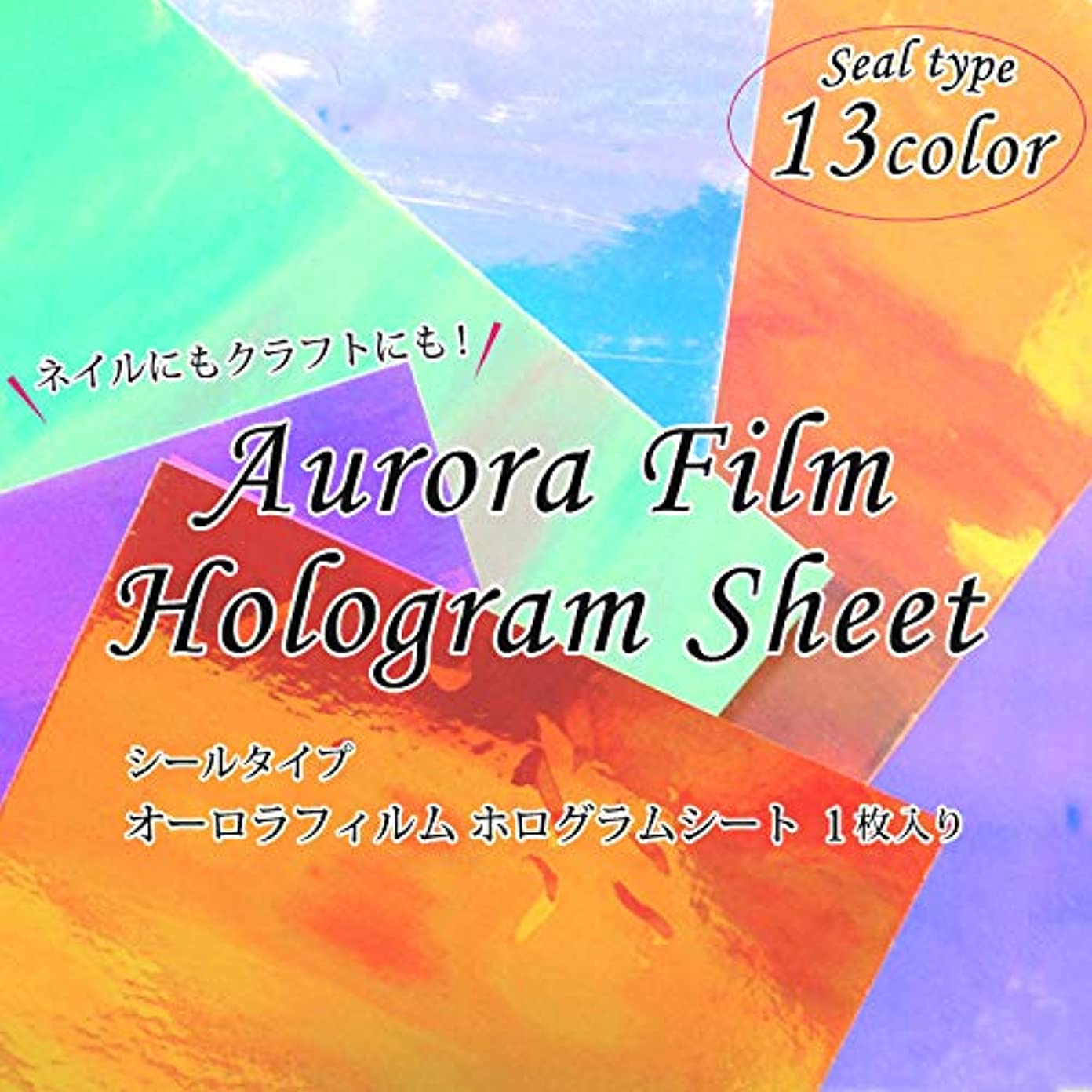 絡み合い敬の念ボウルシールタイプ オーロラフィルム ホログラムシート 1枚入り (11.シール ブルー)