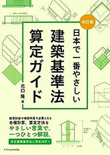 改訂版 日本で一番やさしい建築基準法算定ガイド