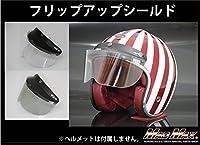 バイク用 ジェットヘルメット ハーフヘルメット専用 フリップアップ シールド スモーク O95-VS025-SM