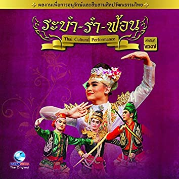 Thai Traditional Dance Music, Vol. 27 (ระบำ รำ ฟ้อน)