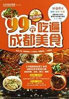 吃货指南——99元吃遍成都美食(2013权威版)