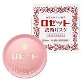 ロゼット 洗顔パスタ 普通肌 90g (医薬部外品)