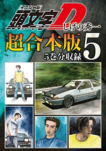 頭文字D 超合本版(5) (ヤングマガジンコミックス)