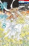 蜻蛉 8 (花とゆめコミックス)