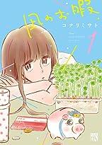 凪のお暇 1 秋田書店, '関連検索キーワード'リストの最後