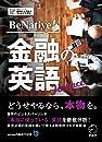 音声DL付 BeNative! 金融の英語~金融業界で「本当に使われている」英語が分かる1冊! BeNative!シリーズ
