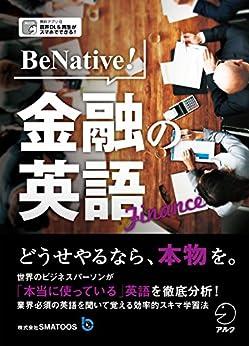 [株式会社SMATOOS]の[音声DL付]BeNative! 金融の英語~金融業界で「本当に使われている」英語が分かる1冊! BeNative!シリーズ