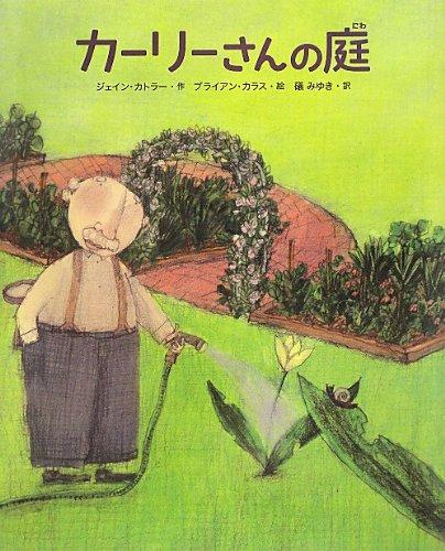 カーリーさんの庭 (ポプラせかいの絵本)