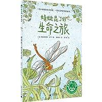 蜻蜓Quentin's life journey (magic elephant story forest)(Chinese Edition)