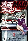 大阪MADファミリー 1 (ヤングチャンピオン・コミックス)
