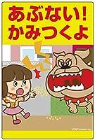 子供向け看板 「あぶない!かみつくよ」猛犬注意 反射加工あり 大サイズ 60cm×90cm VH-251LRF