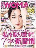 日経ウーマン2020年7月号【表紙:中村アン】