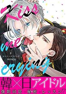 Kiss me crying キスミークライング(8) (ボーイズファン)