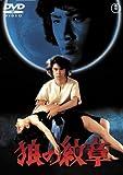 狼の紋章〈東宝DVD名作セレクション〉[DVD]