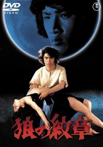 狼の紋章 [東宝DVD名作セレクション]