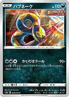 ポケモンカードゲーム S5a 048/070 ハブネーク 悪 (C コモン) 強化拡張パック 双璧のファイター