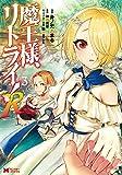 魔王様、リトライ!R(コミック) : 3 (モンスターコミックス) - 身ノ丈あまる, 神埼黒音